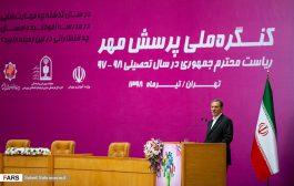 نوزدهمین کنگره ملی پرسش مهر
