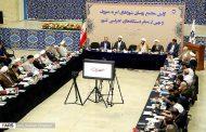 مجمع روسای شوراهای امربه معروف و نهی ازمنکر