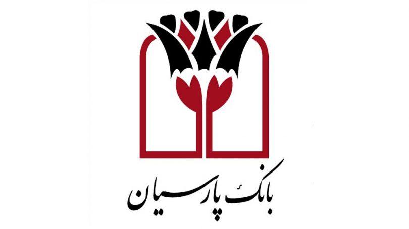 درآمد ۱۵ هزار میلیارد تومانی بانک پارسیان در سال ۹۷ و خروج از زیاندهی