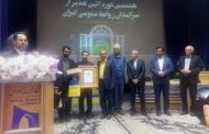 برای دومین بار پیاپی ذوب آهن اصفهان تنديس زرين سرآمدی روابط عمومی را کسب نمود