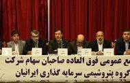 در مجمع عمومی عادی گروه  پتروشیمی سرمایه گذاری ایرانیان چه گذشت