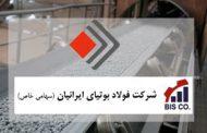 ارزش طرحهای فولاد بوتیای ایرانیان ۱.۲میلیارد دلار اعلام شد