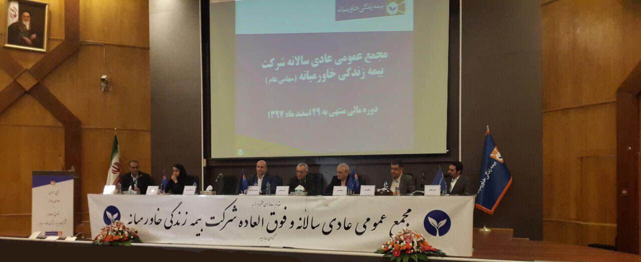 مصوبات مجمع عمومی عادی سالانه و فوقالعاده شرکت بیمه زندگی خاورمیانه