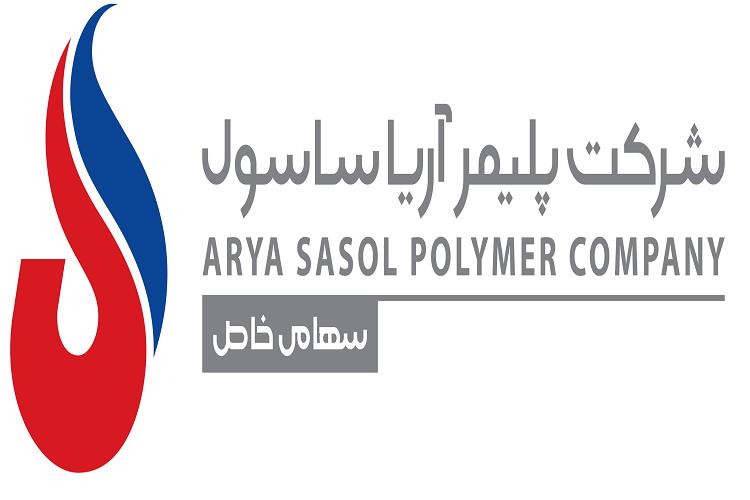 برگزاری مناقصه در شرکت پلیمر آریا ساسول