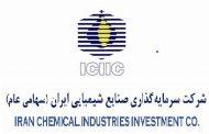 طراحی پارک شیمیایی توسط شرکت سرمایهگذاری صنایع شیمیایی ایران