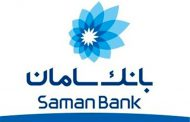 برگزاری دورههای آموزش نت بانک برای مدیران مالی شرکتها