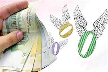 حذف چهار صفر از پول ملی یک ریسک است