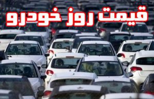 قیمت خودرو امروز – کاهش قیمت خودرو – قیمت روز خودرو