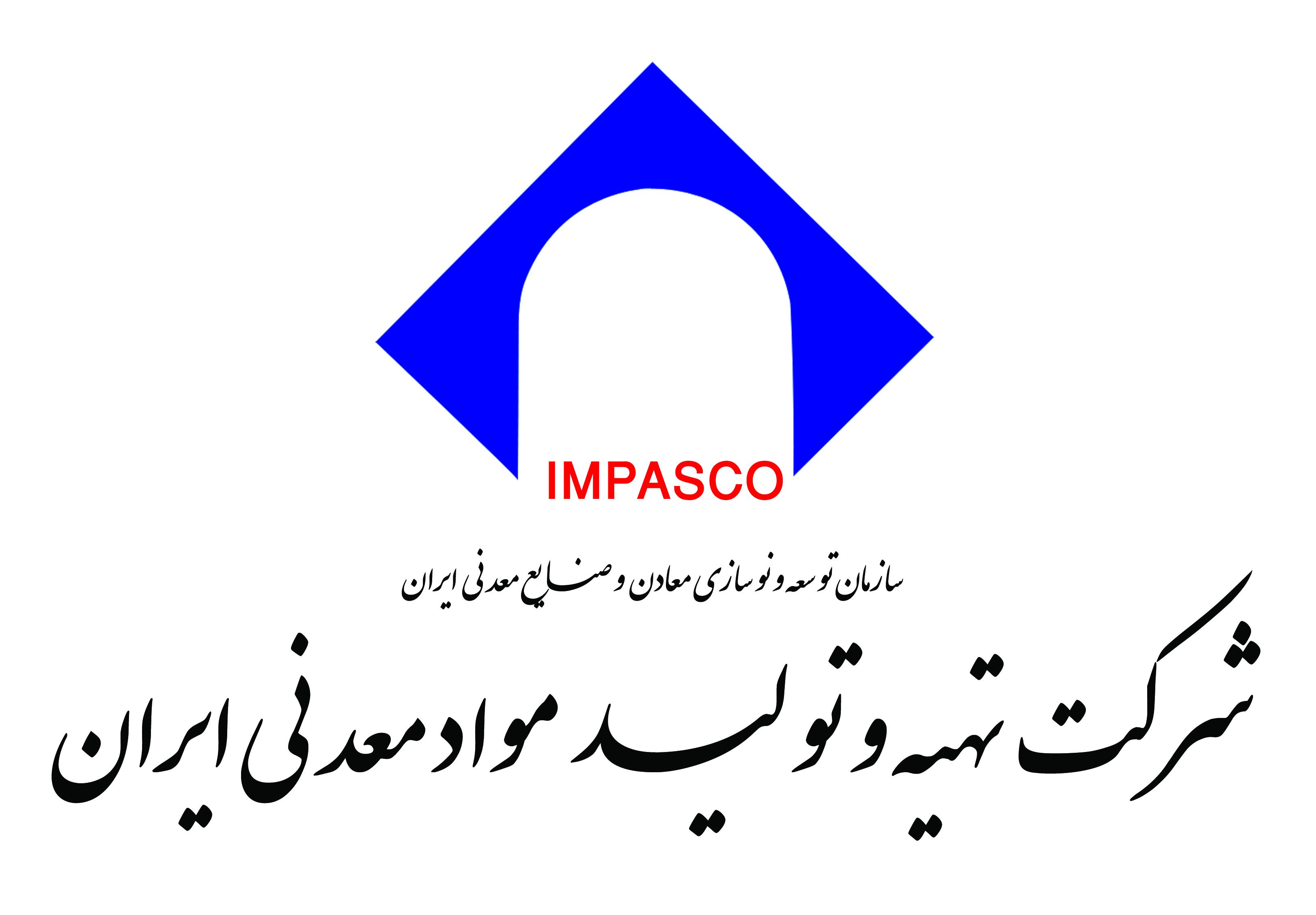 مزایده عمومی شرکت تهیه و تولید مواد معدنی ایران