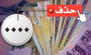 تهیه آیین نامه اجرایی حذف ۴ صفر از پول ملی