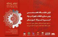 نمایشگاه بومی سازی جایگاه شناخت خوزستان است