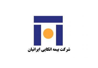 حقوقهای نجومی در شرکت بیمه اتکایی ایرانیان