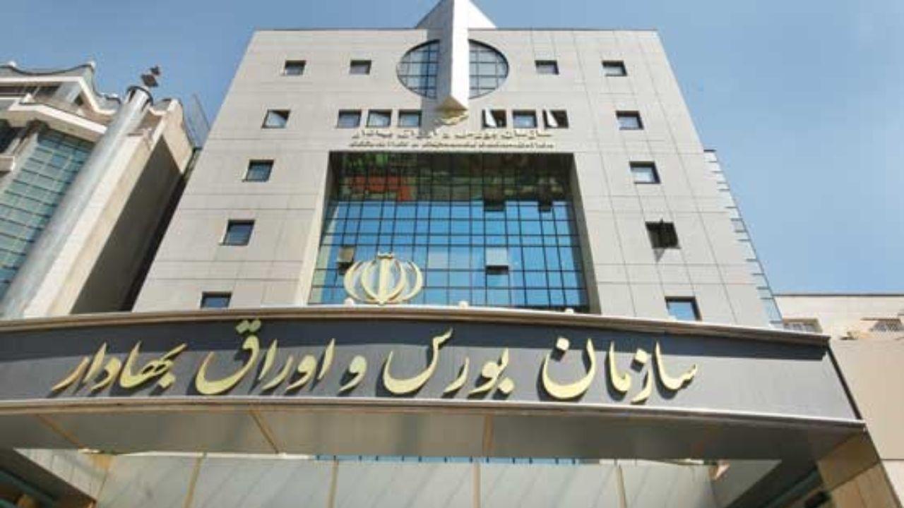 ابلاغیه سازمان بورس درباره شرط لغو مجمع شرکتها