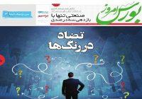 شماره ۴۰ نشریه بورس امروز مهر  ۹۸
