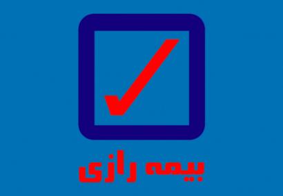 وصول بخشی از مطالبات بیمه رازی از کارگزاری سایپا