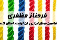 """آشنایی با """"فرحناز مظفری"""" کارآفرین موفق استان گلستان"""