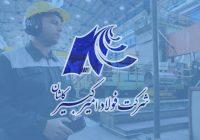 افزایش ۱۵ درصدی فروش امیرکبیر کاشان در مهر ماه ۹۸