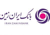 افزایش سرمایه بانک ایران زمین تصویب شد