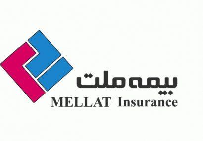 شرح معامله بیمه ملت با شرکت سرمایه گذاری بهمن