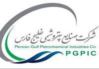 آخرین فعالیتهای شرکت صنایع پتروشیمی خلیج فارس در بورس