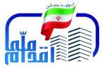 آغاز طرح ثبت نام مسکن ملی در ۴ استان