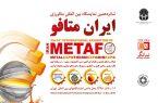 حضور «شرکت ملی صنایع مس ایران» در شانزدهمین نمایشگاه بینالمللی ایران متافو