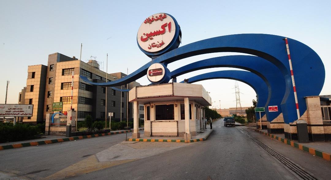 فولاد اکسین خوزستان سومین تولیدکننده فولاد ایران
