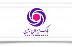 توسعه تکنولوژی بلاکچین در بانک ایران زمین