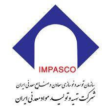 مناقصه عمومی شرکت تهیه و تولید مواد معدنی ایران شماره ۱۰۱-۹۸/۸ ت