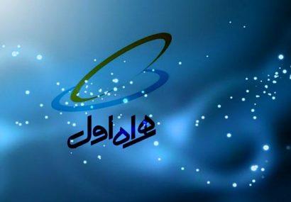 نگاهی به شرکت ارتباطات سیار ایران