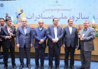 انتخاب یزدتایر به عنوان صادرکننده ممتاز کشور