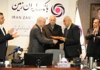 تفاهم نامه همکاری بین بانک ایران زمین و اتحادیه بار فروشان تهران