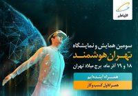 همراه اول در سومین همایش و نمایشگاه «تهران هوشمند»