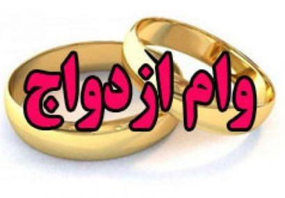 موافقت مجلس با وام ۵۰ میلیونی ازدواج
