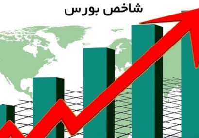 رشد چشمگیر بورس همزمان با کاهش تنشهای سیاسی