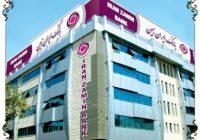 رشد پشتوانه بانکی «وزمین»