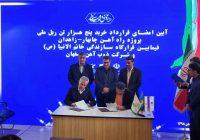 تفاهم نامه تامین ریل ملی راه آهن چابهار- زاهدان امضا شد