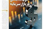 شماره ۴۵ نشریه بورس امروز بهمن ۹۸