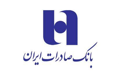 ۱۱ ریال سود به ازای هر سهم «وبصادر»
