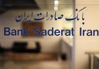 نگاهی به عملکرد بانک صادرات ایران در سال ۱۳۹۸