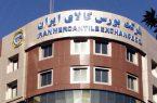 کاهش قیمت عرضه میلگرد ذوب آهن اصفهان و فولاد خراسان در بورس کالا