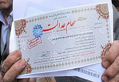 مرحله دوم آزادسازی سهام عدالت در عید غدیر
