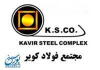 تحلیل بنیادی شرکت تولیدی فولاد سپید فراب کویر