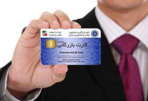 ۳۵۰ کارت بازرگانی صادرکننده در آستانه تعلیق قرار دارد