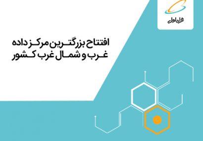 بزرگترین مرکز داده غرب و شمال غرب ایران فردا افتتاح میشود