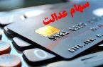 بانک صادرات هفته آینده پول دارندگان سهام عدالت را می پردازد