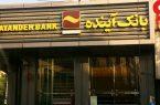 بانک آینده برای واریز پول مشمولان سهام عدالت آماده میشود