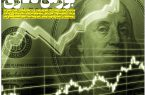 شماره ۴۸ نشریه بورس امروز تیر ماه ۹۹