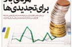 شماره ۴۹ نشریه بورس امروز خرداد ماه ۹۹