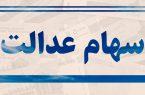 تعیین سود باقیمانده سهام عدالت بر اساس تصمیم شورای عالی بورس